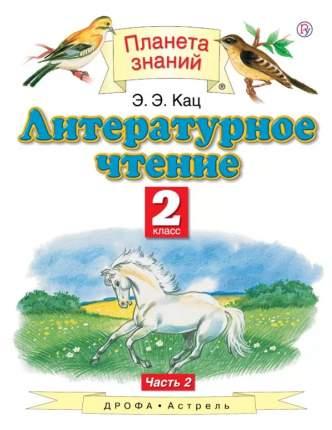 Литературное Чтение, 2 класс В 2 Ч.Ч, 2