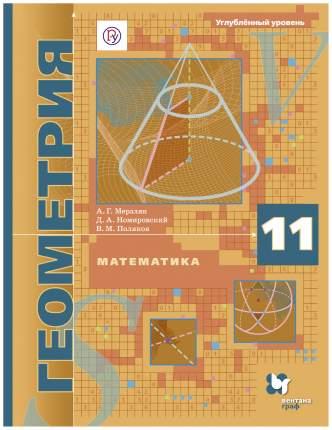Мерзляк, Математика, Геометрия, 11 кл, Учебное пособие, Углубленный Уровень (Фгос)