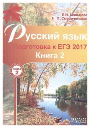 Мальцева, Русский язык, Подготовка к ЕГЭ 2017, Книга 2,