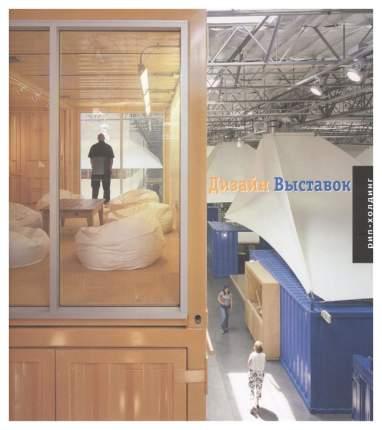 Книга Дизайн выставок, редактор Bonet Llorenc