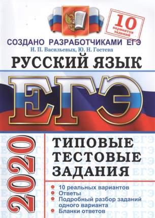Васильевых. ЕГЭ 2020. Русский язык. 10 вариантов. ТТЗ