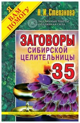 Книга Заговоры Сибирской Целительницы