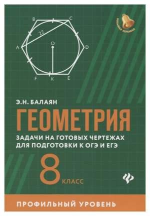 Геометрия: задачи на готовых чертежах для подготовки к ОГЭ И ЕГЭ: профильный уровень