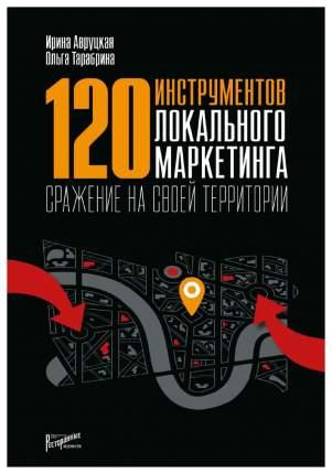 Книга 120 Инструментов локального Маркетинга, Сражение на Своей территории