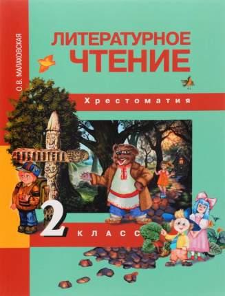 Малаховская, литературное Чтение 2 кл, Хрестоматия (Фгос)