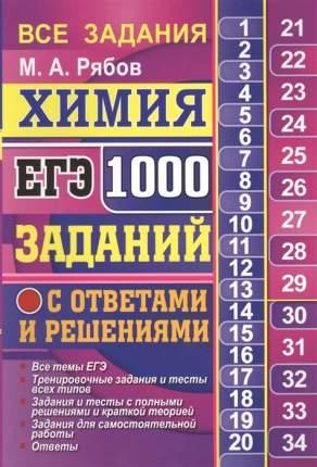 ЕГЭ, 1000 заданий с ответами и решениями по химии, Все задания части 1 и 2