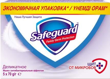 Антибактериальное мыло Safeguard Деликатное 5 х 70 г