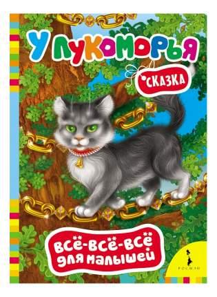 Книжка Росмэн У лукоморья