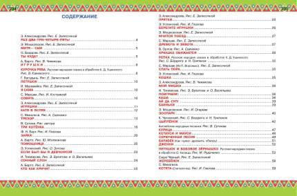 Книга 100 любимых Стихов и 100 любимых Сказок для Малышей