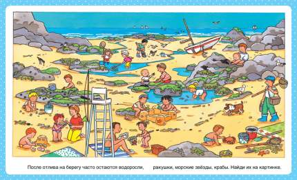 Книга на Море