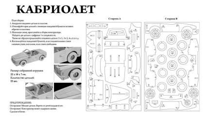 Сборная модель легковой автомобиль Кабриолет Рыжий кот