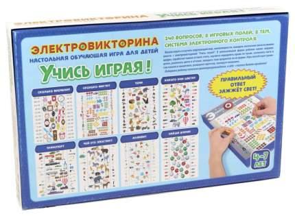Экономические настольные игры Электровикторина Учись играя 02843ДК