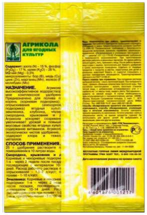 Агрикола для ягодных культур Грин Бэлт, 50 г