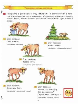 Колесникова, Дорисуй и Раскрась, Р т для Детей 4-5 лет, Бином) (Фгос)