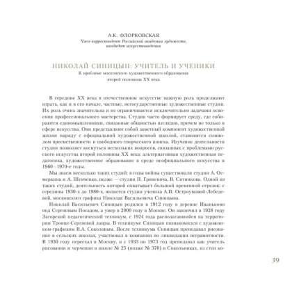 Книга Из Санкт-Петербурга в Москву. Альбом