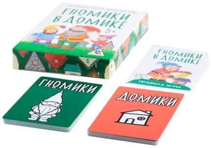 Настольная игра «Гномики в домике» ЛАС ИГРАС