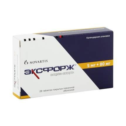 Эксфорж таблетки 5 мг+80 мг 28 шт.