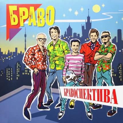 Браво  Бравоспектива (Coloured Vinyl)(2LP)