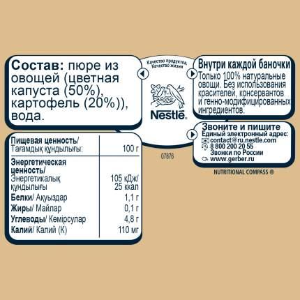 Пюре овощное Gerber Цветная капуста и картофель с 5 мес 130 гр