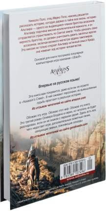 Графический роман Assassin's Creed Тайный крестовый поход