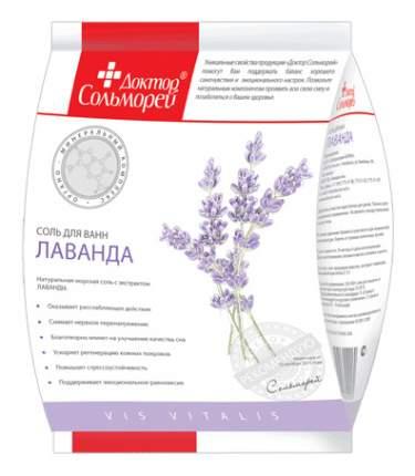 Соль для ванн Доктор Сольморей с экстрактом лаванды 500 г