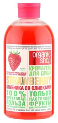 Пена для ванн Organic shop Клубника со сливками 500мл