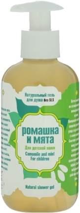 Гель для душа №7 Zeitun Ромашка и мята - для детской кожи, 200 мл