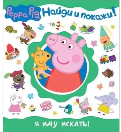 Книжка-Игрушка Peppa Pig Я Иду Искать! (29754)