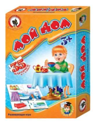 Семейная настольная игра Русский Стиль Мой дом