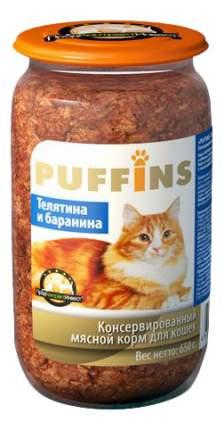 Консервы для кошек Puffins, с телятиной и бараниной, 650г