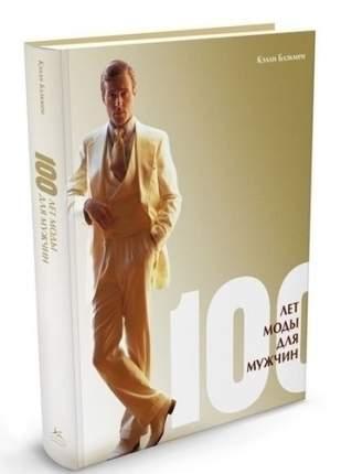 Книга Блэкмен К, 100 лет моды для мужчин