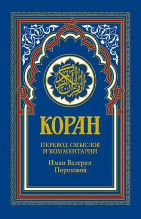 Книга Книга коран