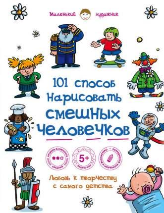 Книга 101 Способ нарисовать Смешных Человечков!