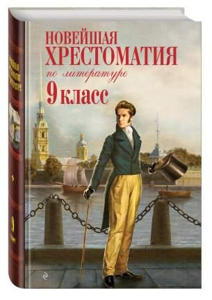 Новейшая Хрестоматия по литературе: 9 класс