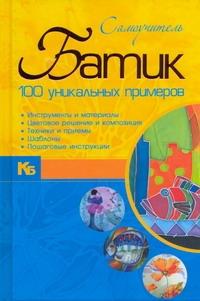 Батик, 100 Уникальных примеров