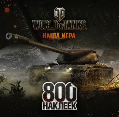 World Of Tanks. Альбом 800 наклеек