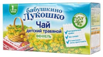 Чай Бабушкино Лукошко Фенхель с 1 мес 20 пак