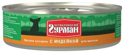 Консервы для щенков Четвероногий Гурман Мясное ассорти, индейка, 100г