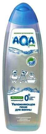 Увлажняющая пена для ванны AQA baby с маслами для сухой и чувствительной кожи - 500 мл