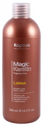 Лосьон для долговременной завивки волос Kapous Professional Magic Keratin Fragrance 500 мл