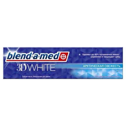 Зубная паста Blend-a-med 3D White Арктическая свежесть, 100 мл