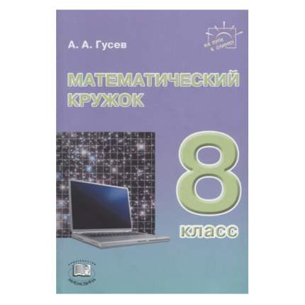 Математический кружок, 8 класс: пособие для Учителей и Учащихся