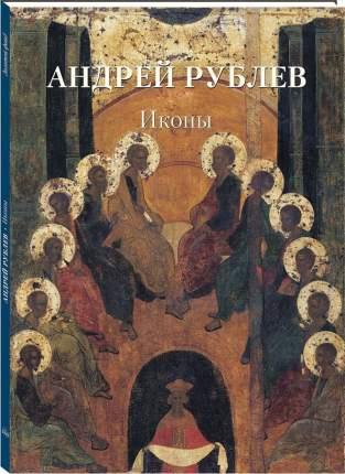 Книга Андрей Рублев. Иконы