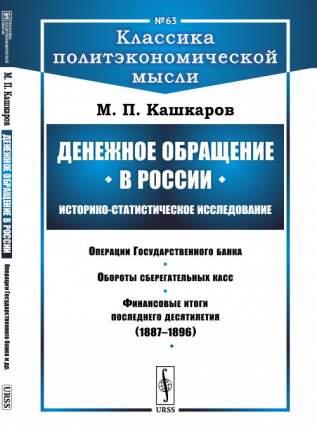 Денежное Обращение В Росси и Историко-Статистическое Исследование. Операции Государственно