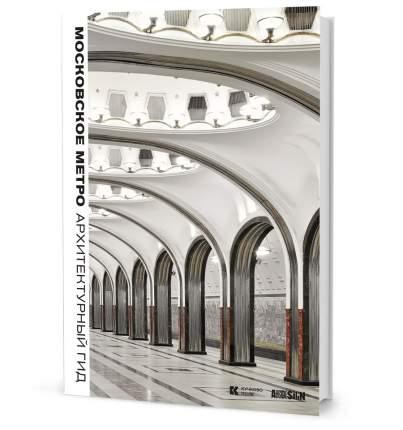 Книга Московское метро. Архитектурный гид