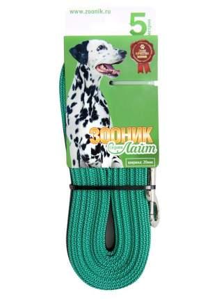 Поводок для собак Зооник Лайт, капроновый с латексной нитью, зеленый, 5м, 20мм