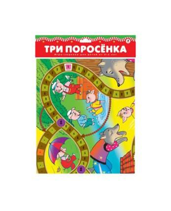 Дрофа-медиа Игра-ходилка. Три поросенка, арт. 2073