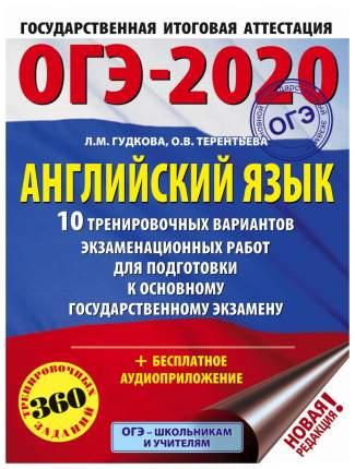 ОГЭ-2020. Английский язык. 10 вариантов экзаменационных работ для подготовки к ОГЭ
