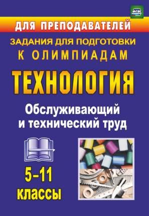Технология. 5-11 кл. Обслуживающий и технический труд: задания для подготовки к олимпиадам