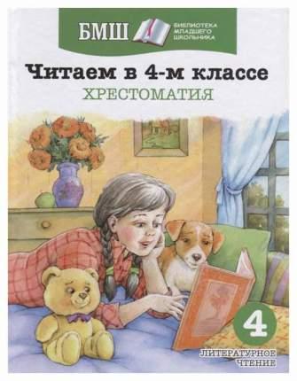 Хрестоматия Оникс-Лит Баканова Е. «Читаем в 4-м классе»